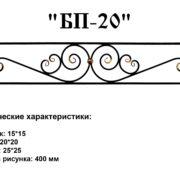 Оградка бп 20