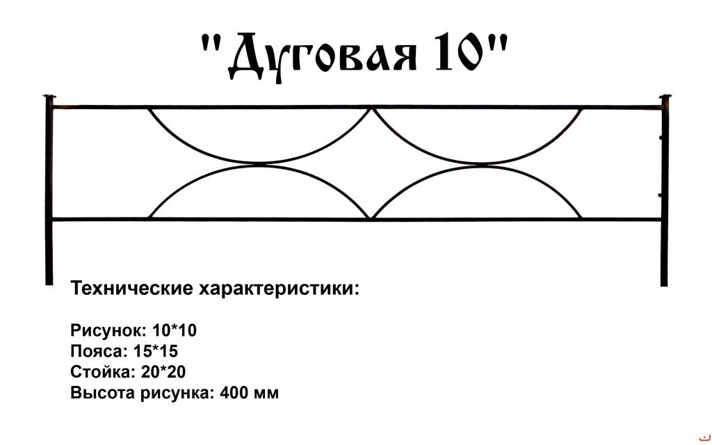 дуговая оградка 10 с рисунком из дуг