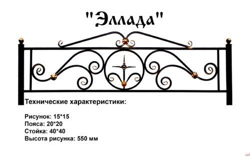 Эллада ритуальная ограда на могилу
