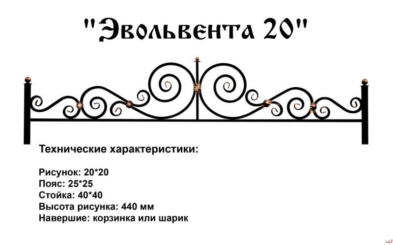 Эвольвента 20 ритуальная ограда