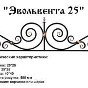 Эвольвента 25 ритуальная ограда
