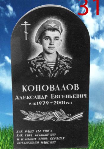 Памятник венский простой