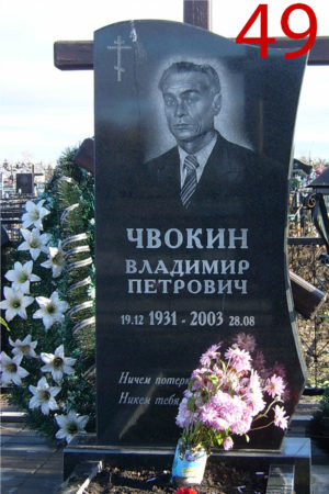 памятник на кладбище гранит