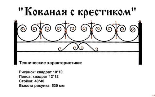 Кованая с крестиком ограда на могилу