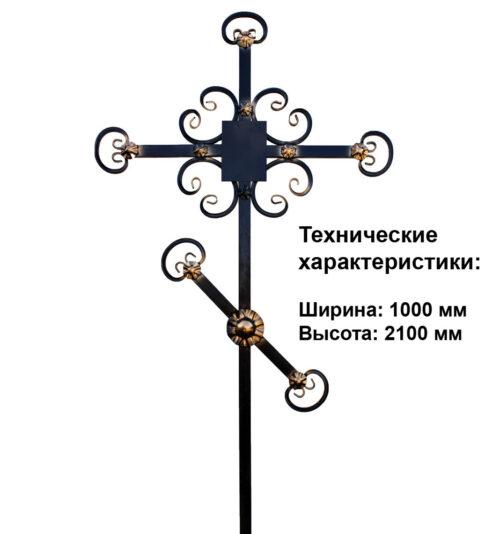 Крест железный кованый