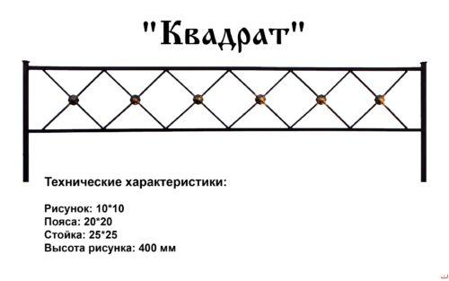 ограда на кладбище с рисунков квадрат