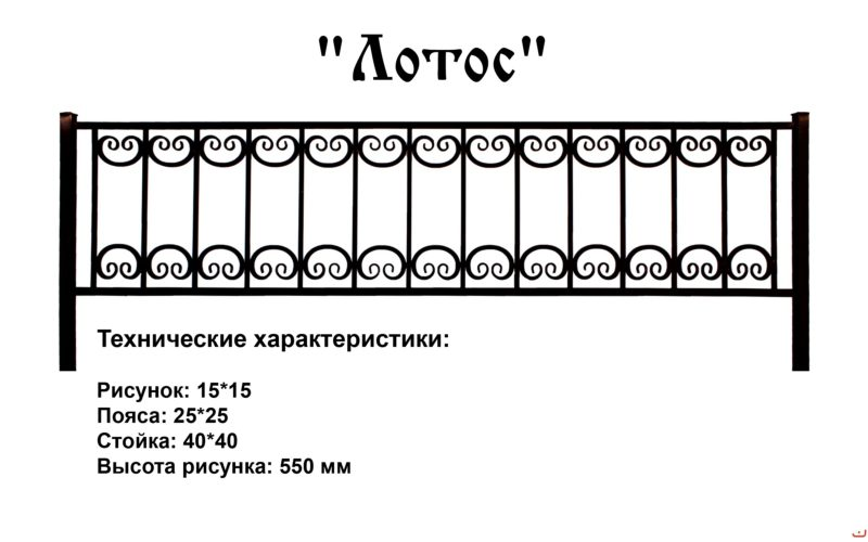 Ограда на кладбище Лотос