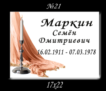 Медальон с белым фоном