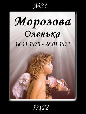 ритуальный медальон с ангелом