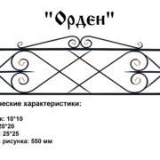 Ритуальная ограда орден