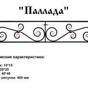 Паллада оградка для кладбища