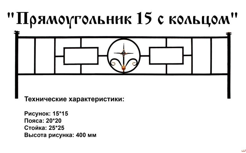 прямоугольник 15 с кольцом ограда ритуальная