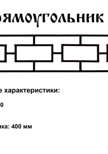 Прямоугольник 20 ограда