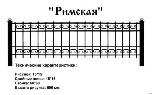 Массивная ограда для кладбища Римская