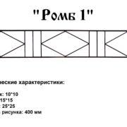 Ограда на могилу ромб 1