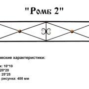 Ромб 2 - простая красивая оградка