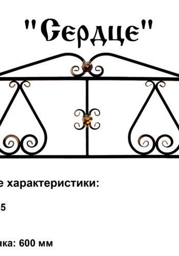 Оградка для кладбища сердце