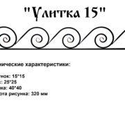 Оградка с рисунком улитка 15