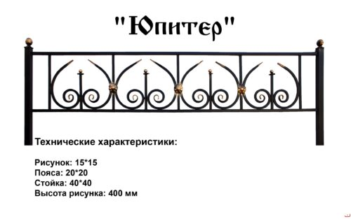 оградка на кладбище юпитер