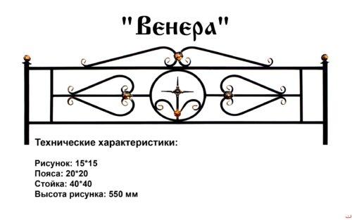 Венера оградка