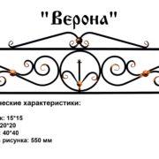 Ритуальная оградка Верона