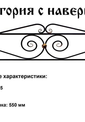Оградка виктория с навершием