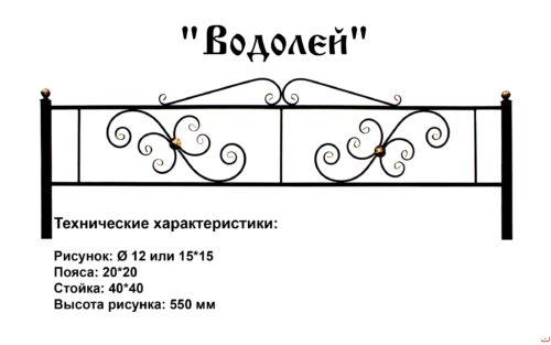 ограда ритуальная водолей