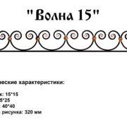 ограда для кладбища Волна 15