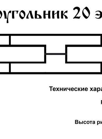 прямоугольник эконом