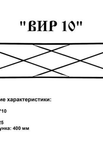 vir_10